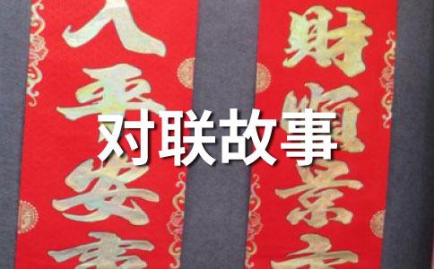 孔府对联匾额故事(2):春风酿和