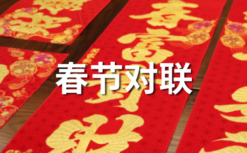 羊年最火的八字春节对联