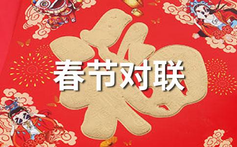 马年22字春节对联大全