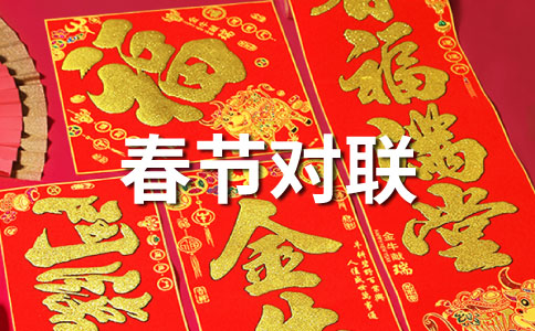 2013新春敬老院新年春联