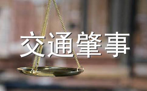 深圳交通事故处理流程是什么?