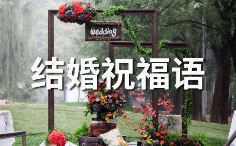 新婚祝词范文