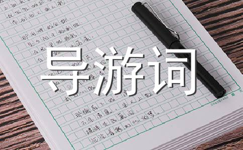 导游词范文