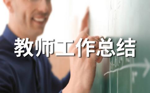 个人总结教师范文