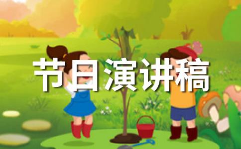 六一儿童节讲话稿范文