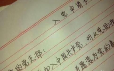入党申请书2012范文