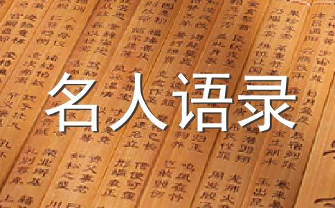 名人申宝峰的经典语录汇总