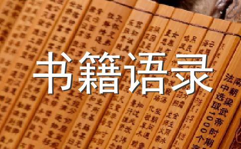 盗墓笔记小说经典台词语录