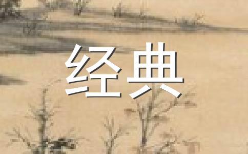 南怀瑾经典语录