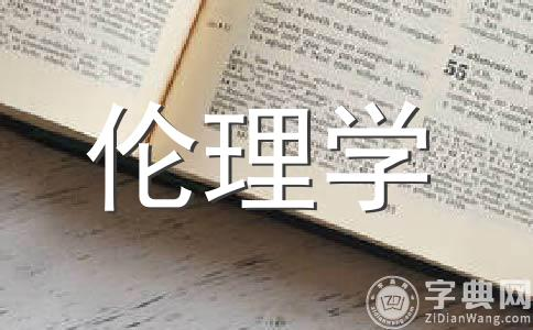 """1861年冯桂芬在《校邠庐抗议》中提出""""以中国之伦理纲常为原本,辅以诸国富强之术""""的主张。1894年郑观应在《盛世危言》中指出:""""中国遗其体而求其用,无论竭蹶步趋,常不相及,就"""