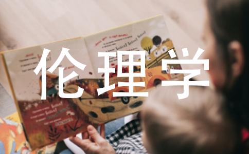 【19世纪末,严复为中国引进了赫胥黎和斯宾塞的生物进化论和社会进化论思想。他腰斩赫胥黎的《进化论与伦理学》而形成《天演论》,在翻译过程中加进了许多白己的看法,引发了中国思】