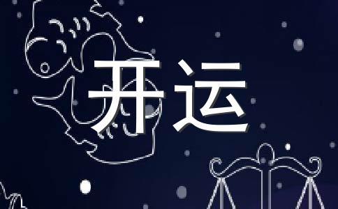 2月5日生日命运,二月五日是什么星座?