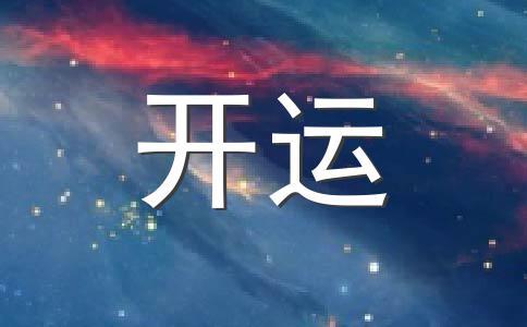 威廉.亚特本周星座运势【2012年4月30日