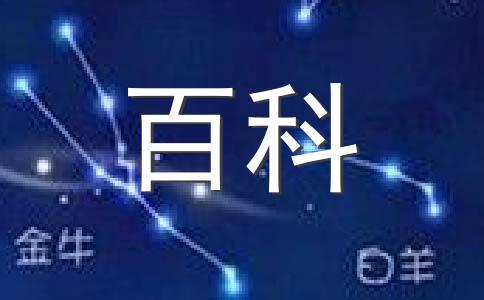 白羊座(男)VS摩羯座(女)