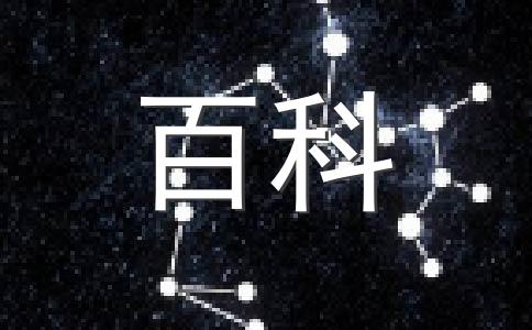 星座揭秘12座女为啥沦为剩女【图】