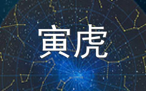 生肖虎2011年财运曝光