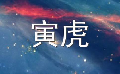 张盛舒生肖虎2018年4月运势