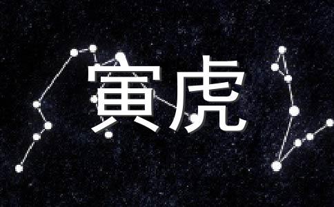 生肖虎10大历史名人