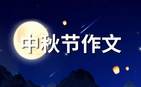 中秋节作文