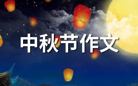中秋节200字作文