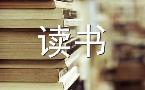 读书的故事500字作文