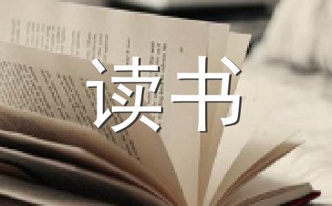读书400字作文